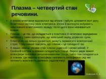 Плазма – четвертий стан речовини. У плазмі електрони відірвалися від атомів і...