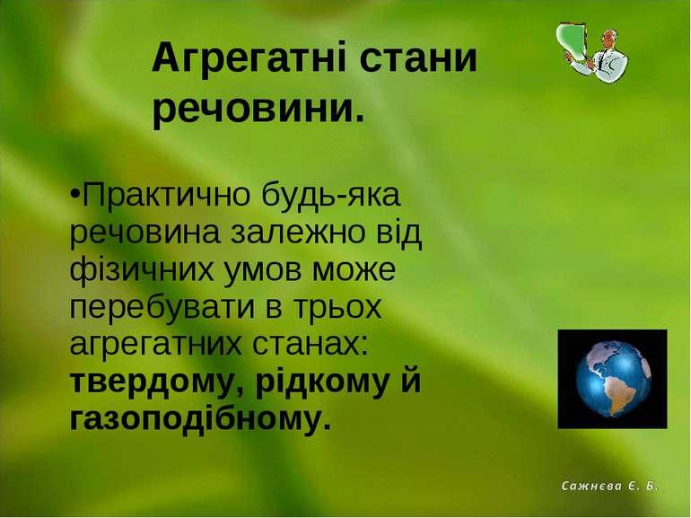 Агрегатні стани речовини. Практично будь-яка речовина залежно від фізичних ум...