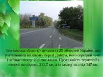 Полтавська область - це одна iз 25 областей України, яка розташована на лiвом...
