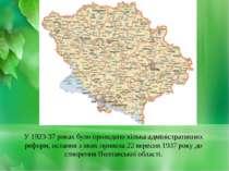 У 1923-37 роках було проведено кілька адміністративних реформ, остання з яких...