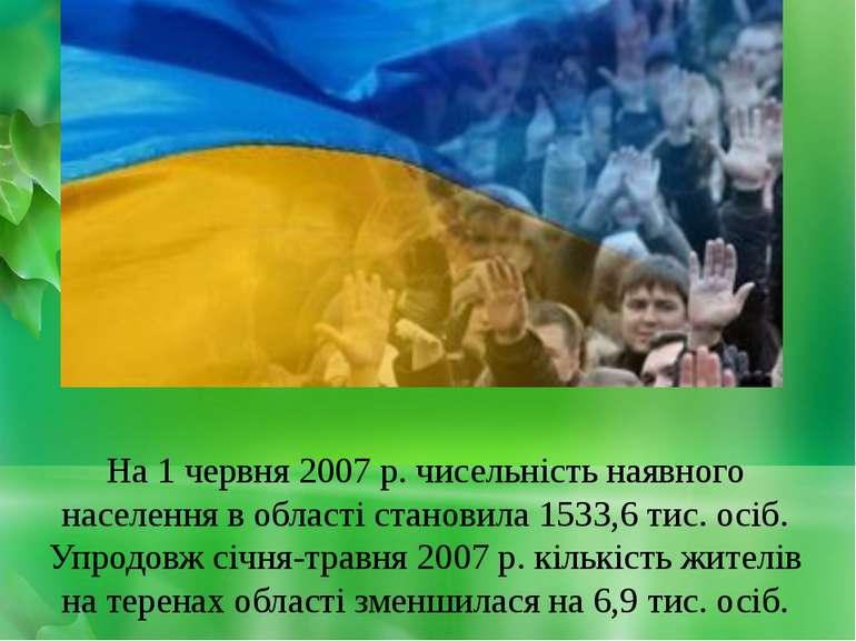 На 1 червня 2007 р. чисельність наявного населення в області становила 1533,6...