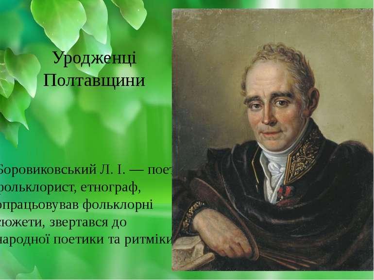 Уродженці Полтавщини Боровиковський Л. І. — поет, фольклорист, етнограф, опра...