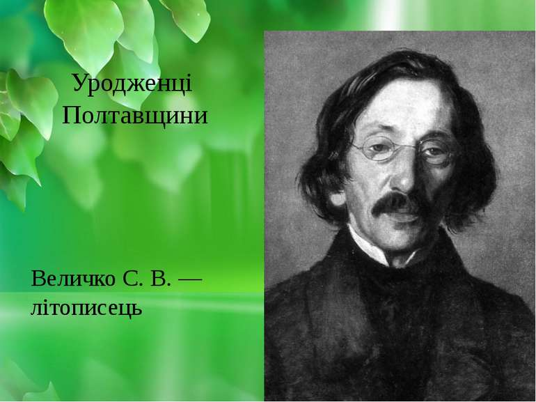 Величко С. В. — літописець Уродженці Полтавщини