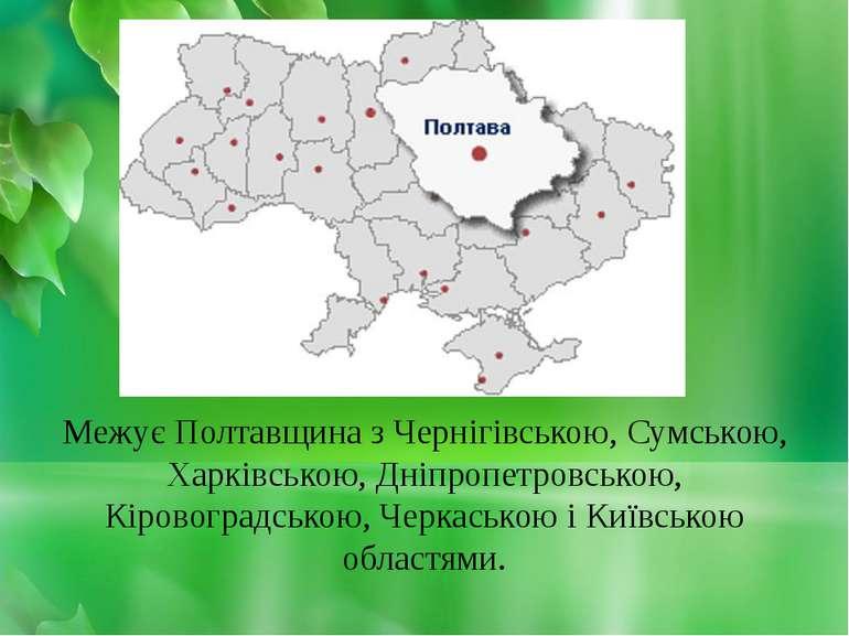 Межує Полтавщина з Чернiгiвською, Сумською, Харкiвською, Днiпропетровською, К...
