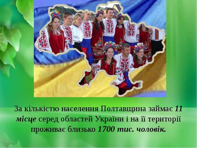 За кiлькiстю населення Полтавщина займає 11 мiсце серед областей України i на...