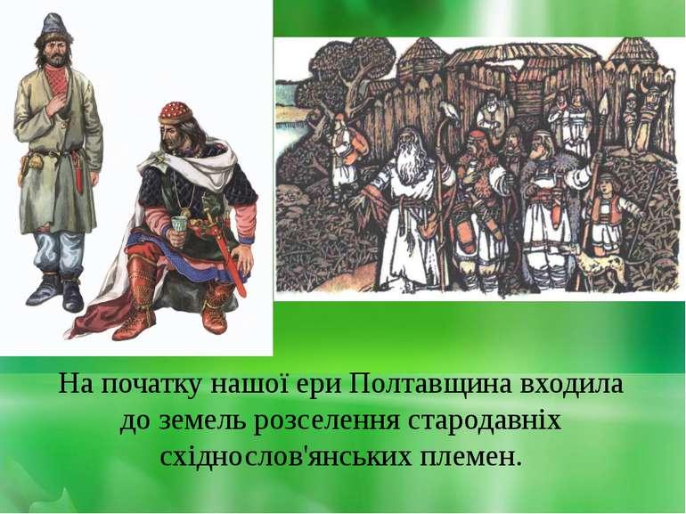 На початку нашої ери Полтавщина входила до земель розселення стародавніх схід...