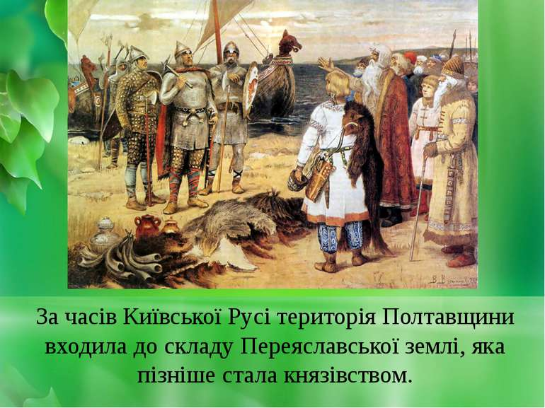 За часів Київської Русі територія Полтавщини входила до складу Переяславської...