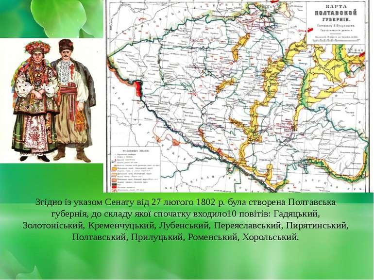 Згідно із указом Сенату від 27 лютого 1802 р. була створена Полтавська губерн...