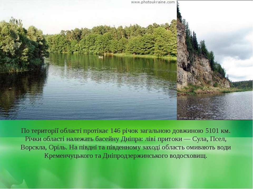 По території області протікає 146 річок загальною довжиною 5101 км. Річки обл...
