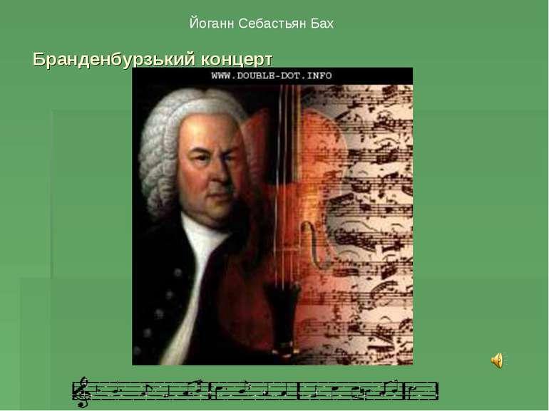 Бранденбурзький концерт Йоганн Себастьян Бах