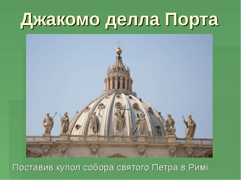 Джакомо делла Порта Поставив купол собора святого Петра в Римі.