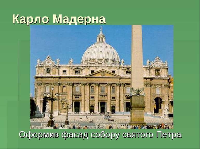 Карло Мадерна Оформив фасад собору святого Петра