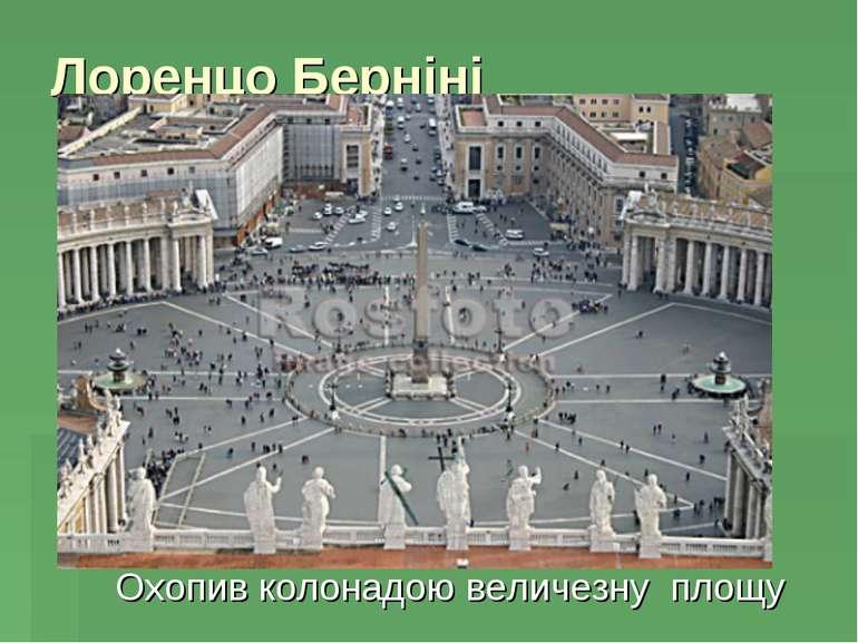 Лоренцо Берніні Охопив колонадою величезну площу