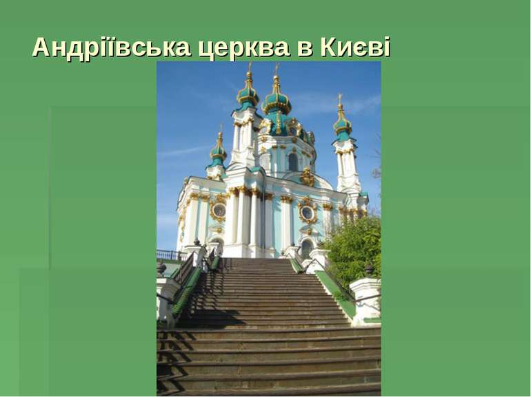 Андріївська церква в Києві