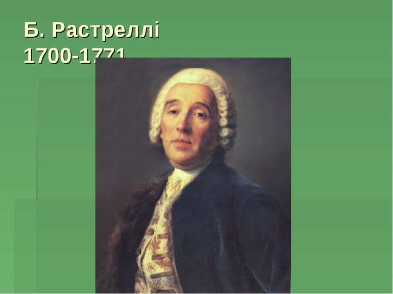 Б. Растреллі 1700-1771