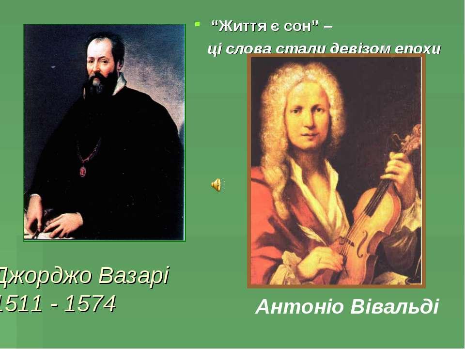 """Джорджо Вазарі 1511 - 1574 """"Життя є сон"""" – ці слова стали девізом епохи Антон..."""