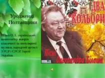 Білаш О. І. український композитор жанрів класичної та популярної музики, нар...
