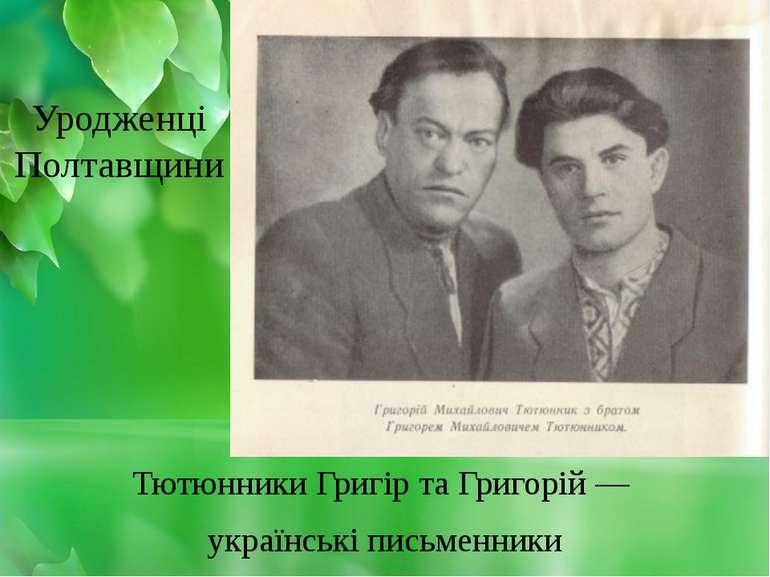 Тютюнники Григір та Григорій — українські письменники Уродженці Полтавщини