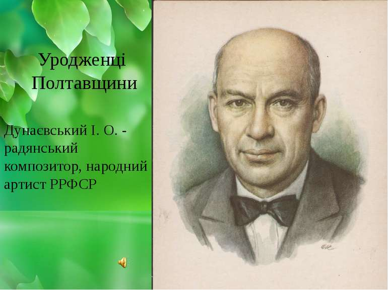 Дунаєвський І. О. - радянський композитор, народний артист РРФСР Уродженці По...