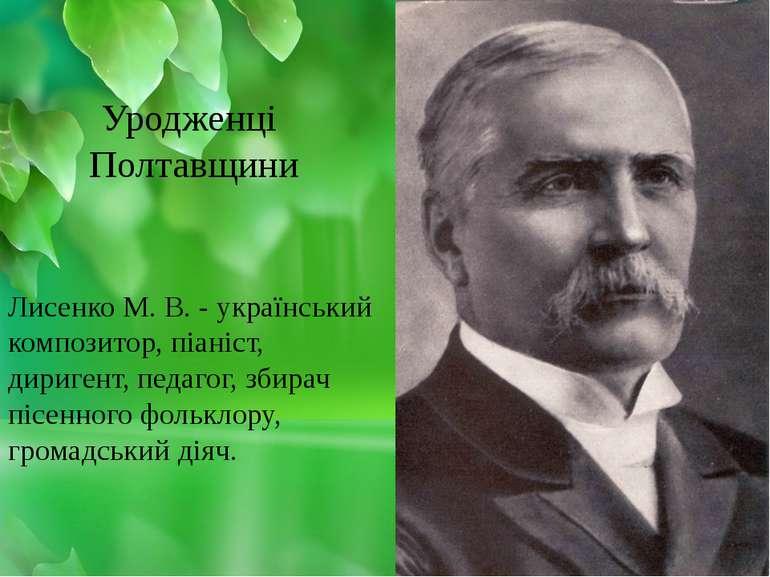 Лисенко М. В. - український композитор, піаніст, диригент, педагог, збирач пі...