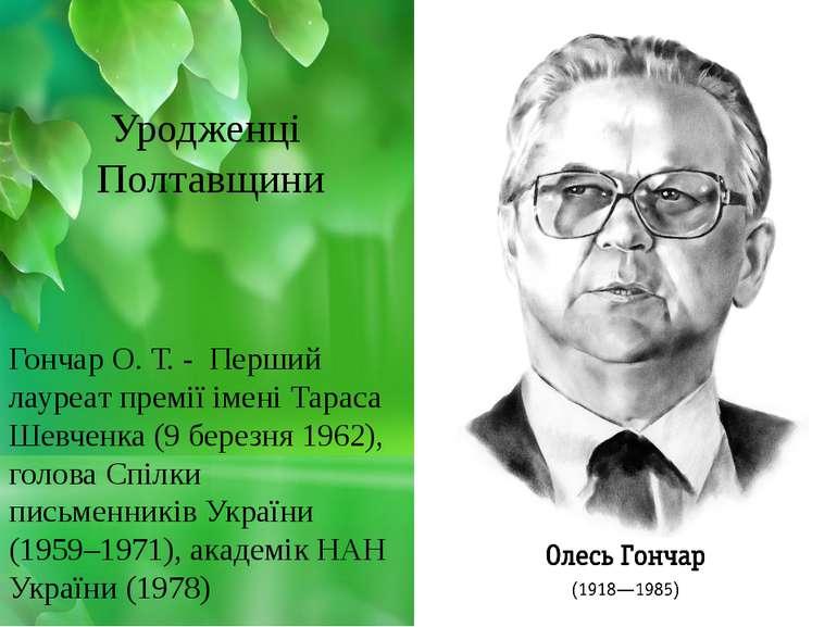 Гончар О. Т. - Перший лауреат премії імені Тараса Шевченка (9 березня 1962), ...