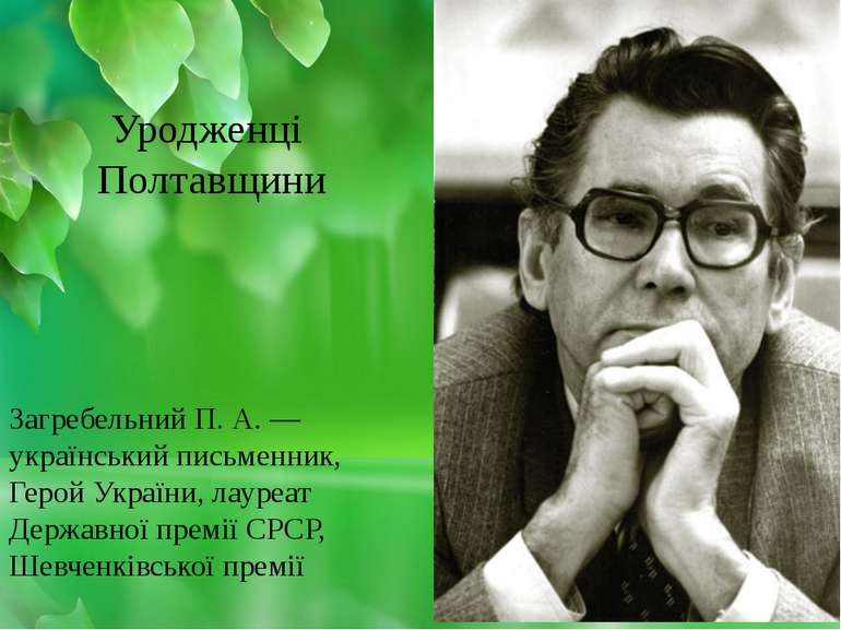 Загребельний П. А. — український письменник, Герой України, лауреат Державної...