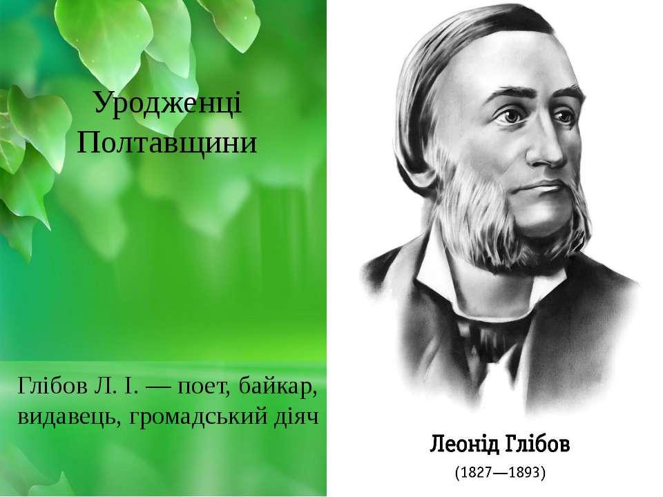Глібов Л. І. — поет, байкар, видавець, громадський діяч Уродженці Полтавщини