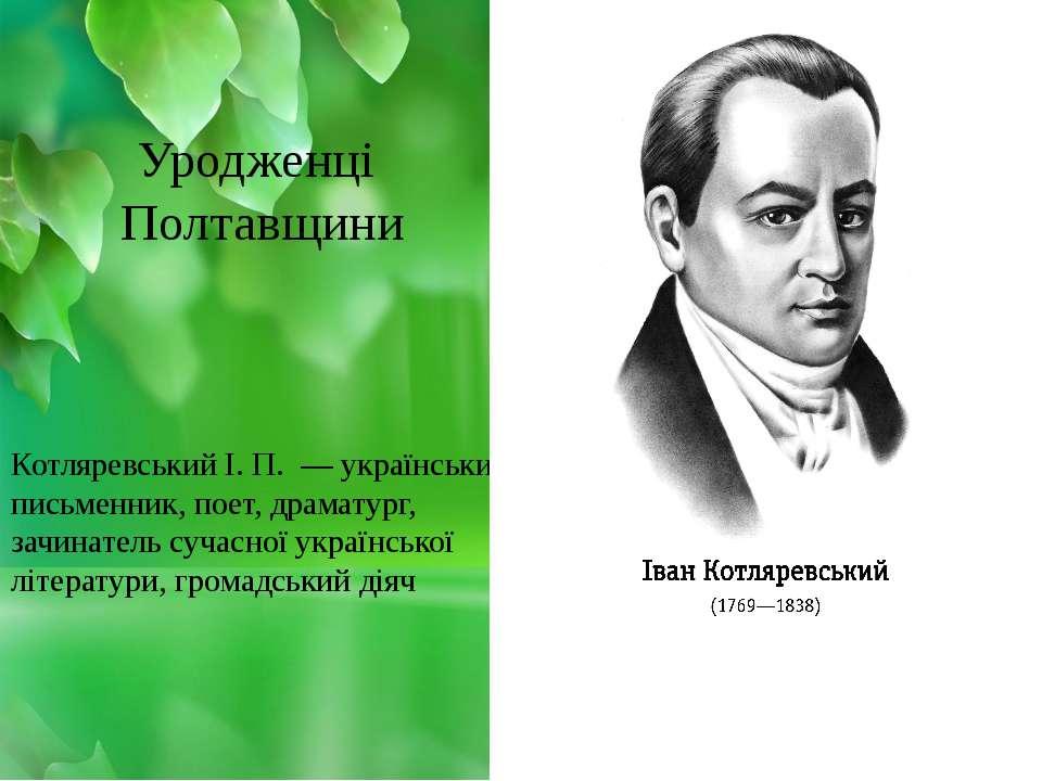 Котляревський І. П. — український письменник, поет, драматург, зачинатель суч...