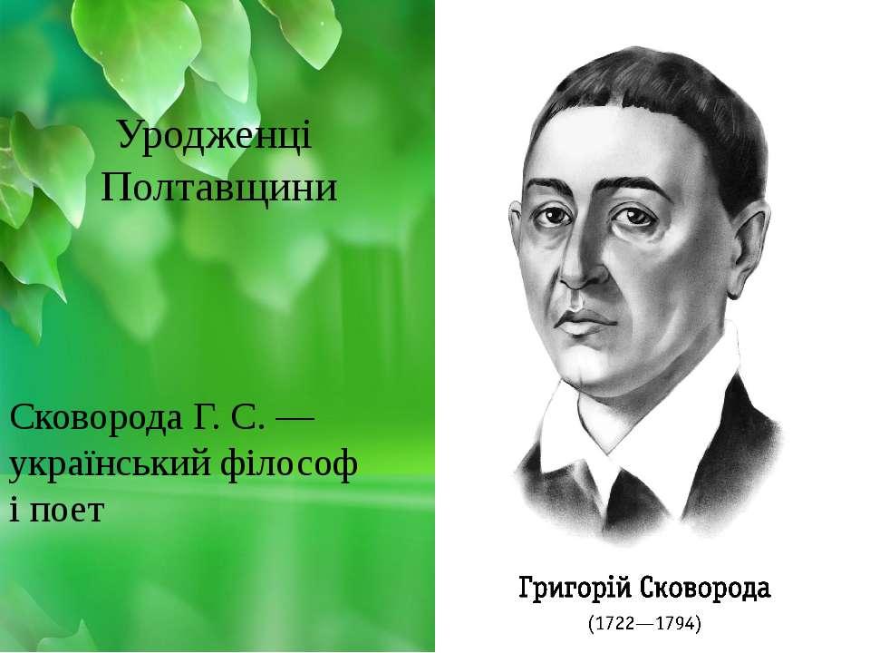 Сковорода Г. С. — український філософ і поет Уродженці Полтавщини