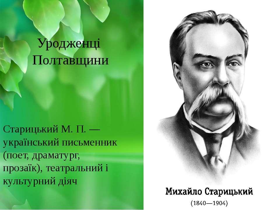 Старицький М. П. — український письменник (поет, драматург, прозаїк), театрал...