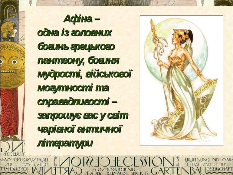 Афіна – одна із головних богинь грецького пантеону, богиня мудрості, військов...