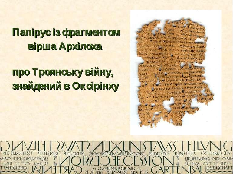 Папірус із фрагментом вірша Архілоха про Троянську війну, знайдений в Оксірінху