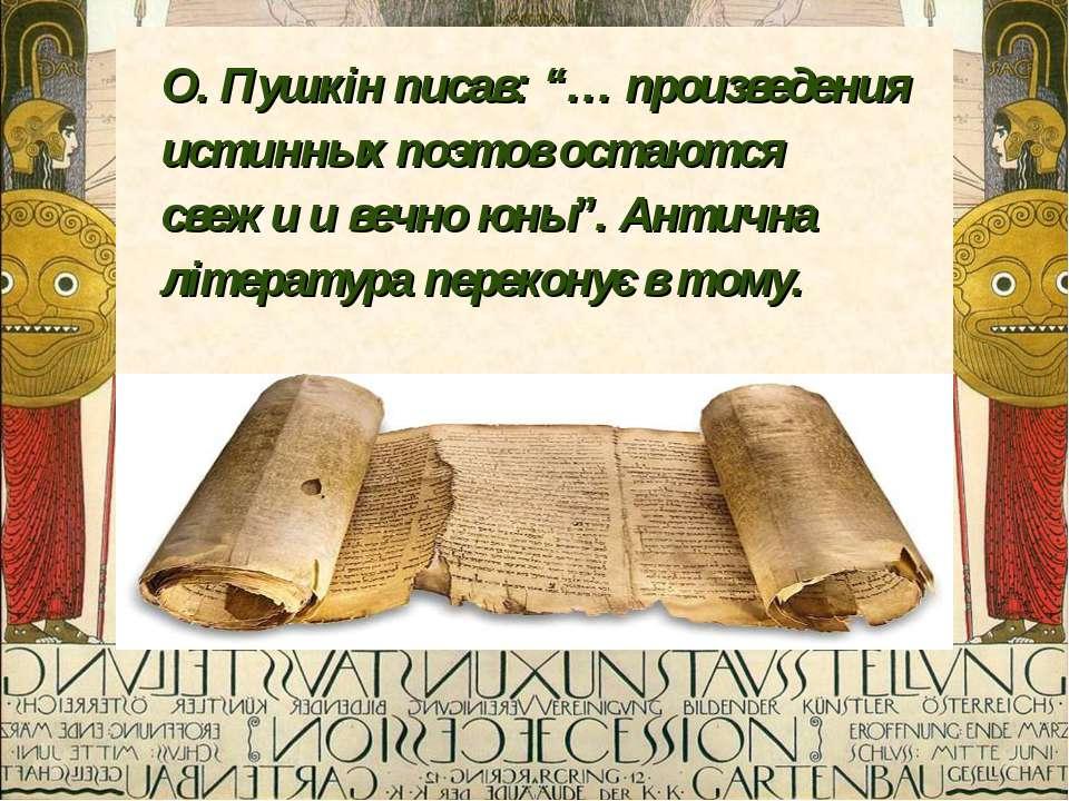 """О. Пушкін писав: """"… произведения истинных поэтов остаются свежи и вечно юны""""...."""