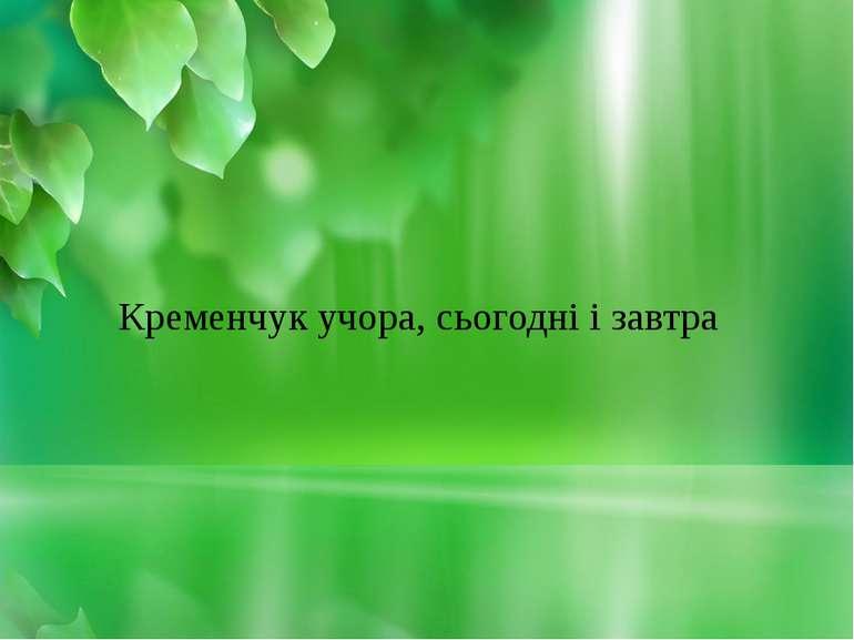 Кременчук учора, сьогодні і завтра