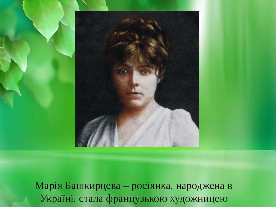 Марія Башкирцева – росіянка, народжена в Україні, стала французькою художницею