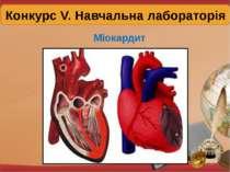 Конкурс V. Навчальна лабораторія Міокардит