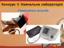 Конкурс V. Навчальна лабораторія Гіпертонічна хвороба