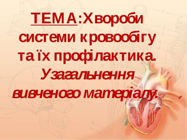ТЕМА:Хвороби системи кровообігу та їх профілактика. Узагальнення вивченого ма...