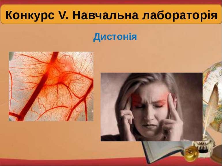 Конкурс V. Навчальна лабораторія Дистонія