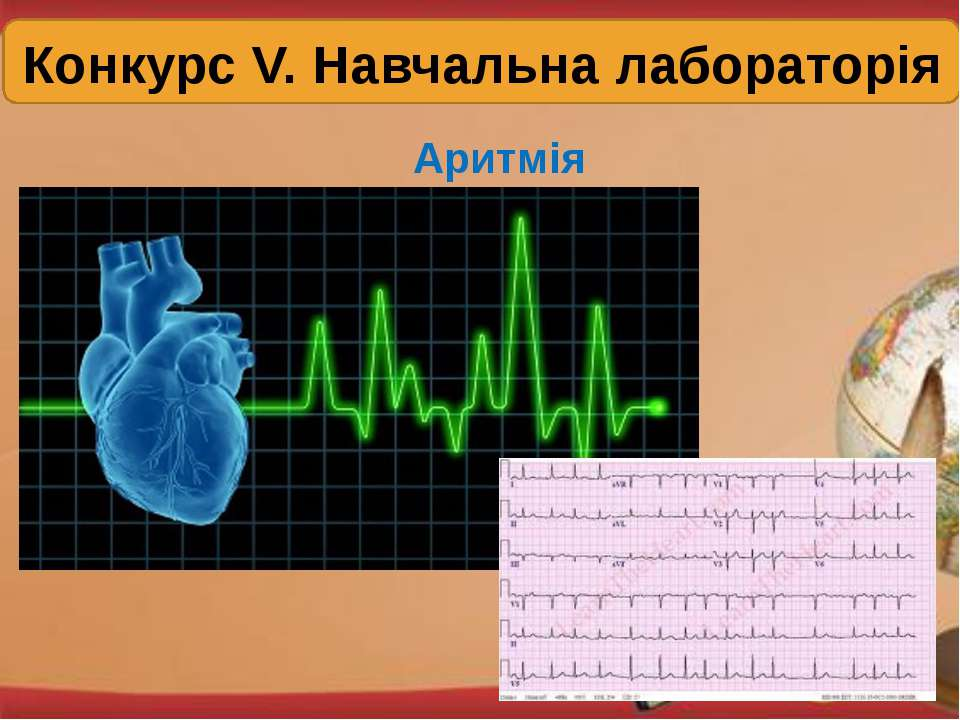 Конкурс V. Навчальна лабораторія Аритмія