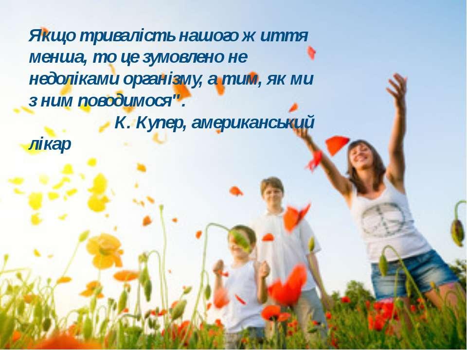 Якщо тривалість нашого життя менша, то це зумовлено не недоліками організму, ...