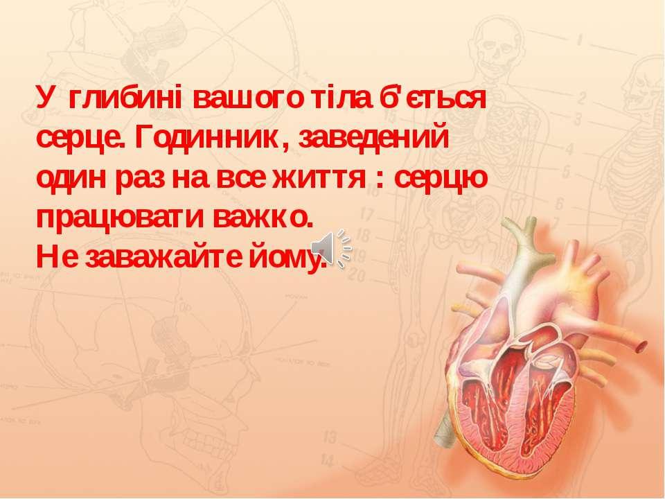У глибині вашого тіла б'ється серце. Годинник, заведений один раз на все житт...