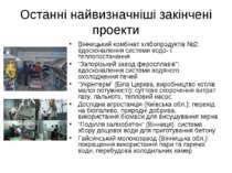 Останні найвизначніші закінчені проекти Вінницький комбінат хлібопродуктів №2...