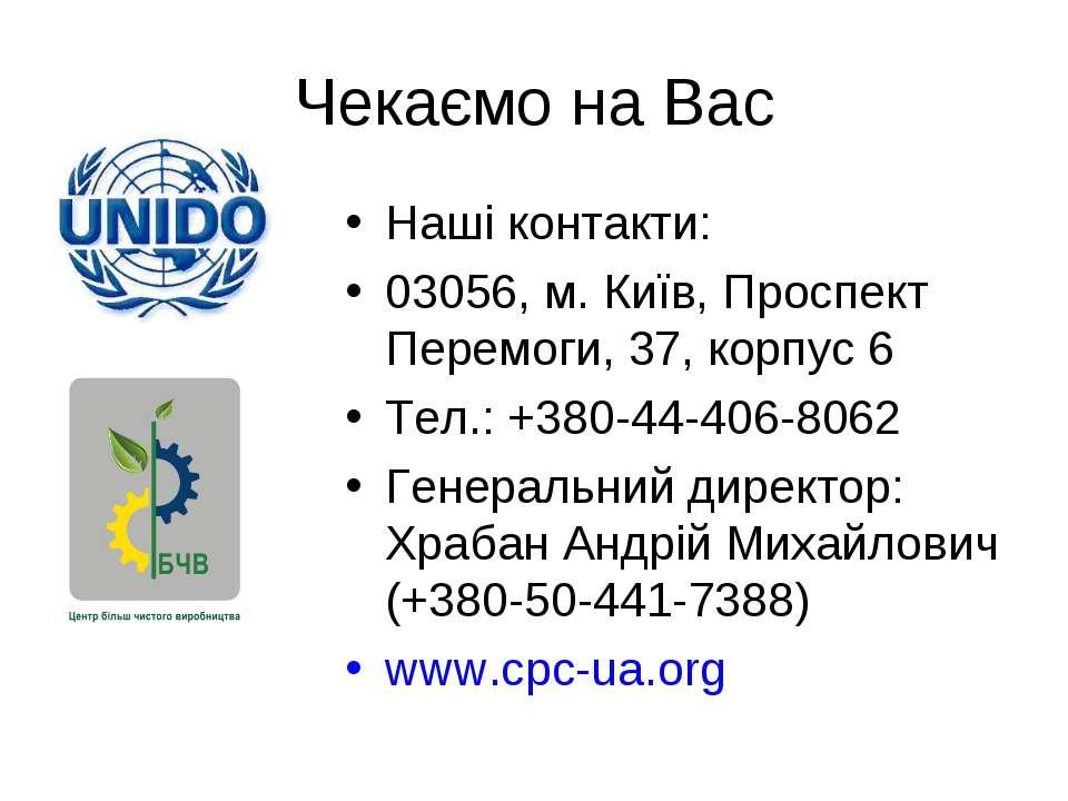 Чекаємо на Вас Наші контакти: 03056, м. Київ, Проспект Перемоги, 37, корпус 6...
