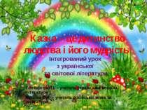 Казка – це дитинство людства і його мудрість Інтегрований урок з української ...