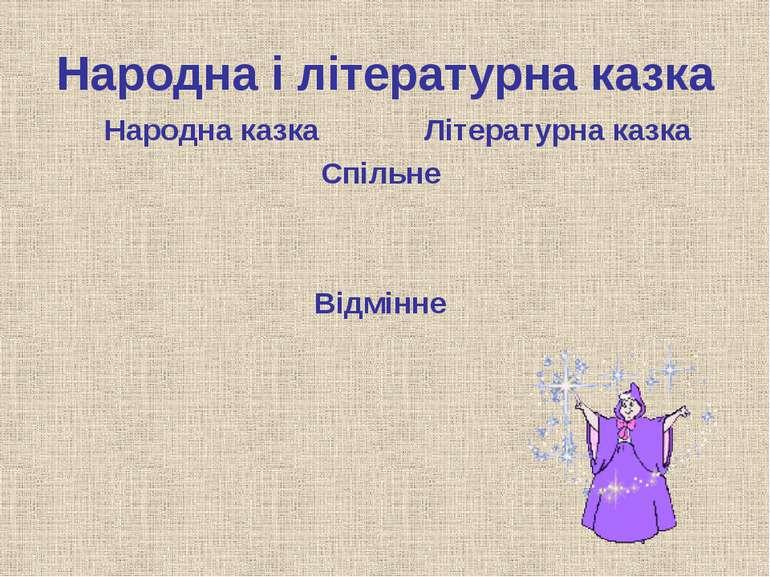 Народна і літературна казка Народна казка Літературна казка Спільне Відмінне