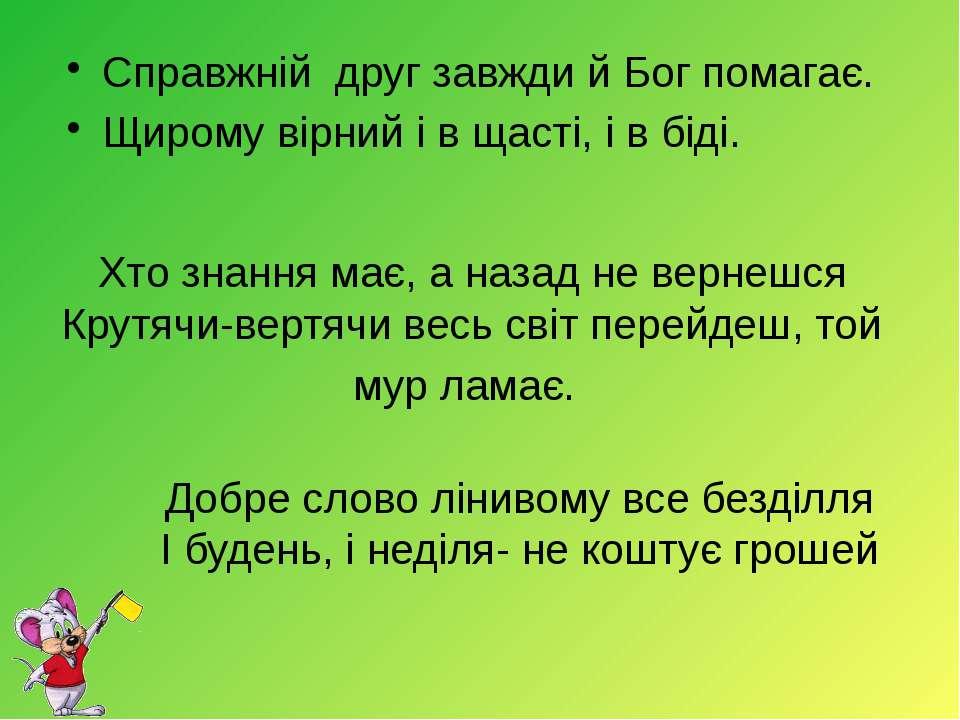 Хто знання має, а назад не вернешся Крутячи-вертячи весь світ перейдеш, той м...