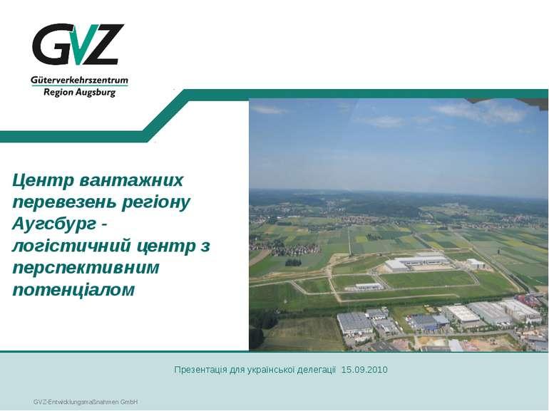 Центр вантажних перевезень регіону Аугсбург - логістичний центр з перспективн...