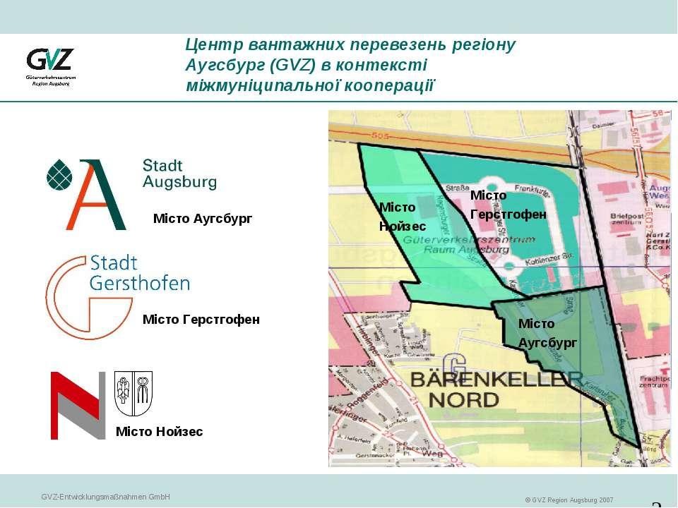 GVZ-Entwicklungsmaßnahmen GmbH Місто Нойзес Центр вантажних перевезень регіон...