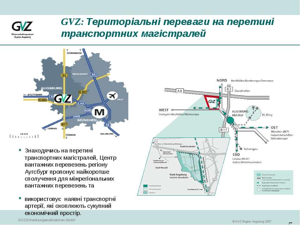 GVZ: Територіальні переваги на перетині транспортних магістралей Знаходячись ...
